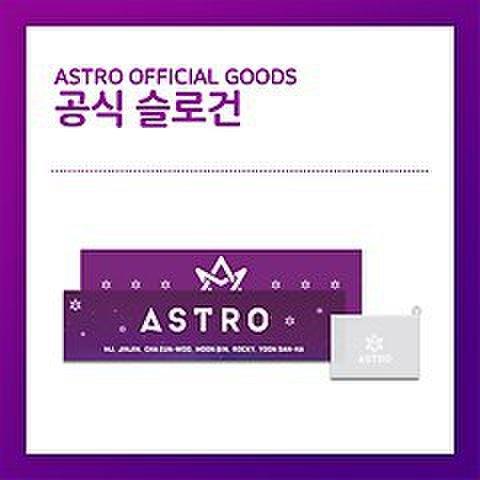 ASTRO公式スローガン(共同購入)