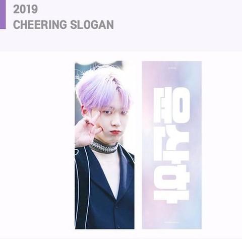 【受付終了】PONGDANG×2様 2019スローガン