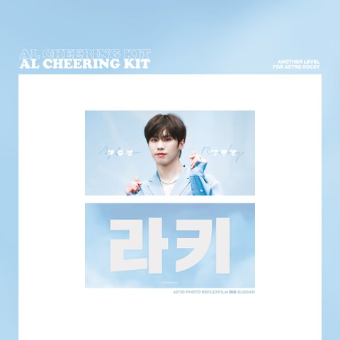 【受付終了】】Another Level 様 Cheering Kit