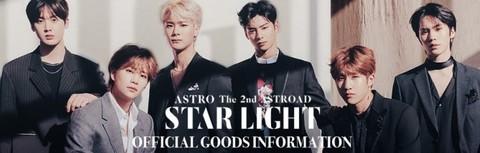 【受付終了】2nd ASTROAD「STAR LIGHT」グッズ