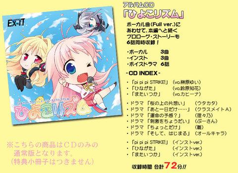 「ひよこリズム」(音楽CD)・通常版