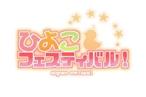 ひよこフェスティバル!(ムック+DVD-ROM)