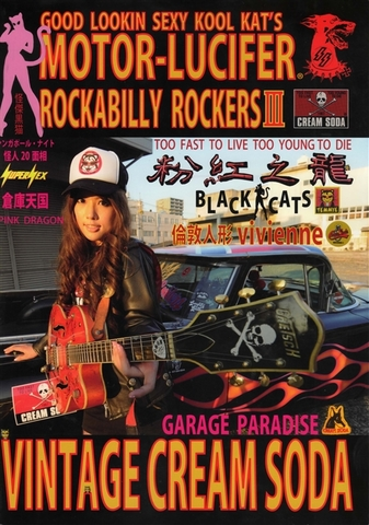 "MOTOR LUCIFER ""ROCKABILLY ROCKERS Ⅲ"""