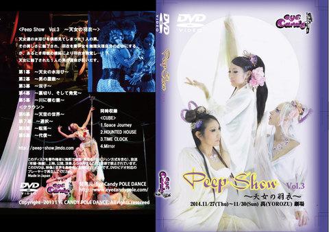 PeepShow vol.3~天女の羽衣~DVD