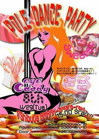 EyeCandy 8th POLE DANCE PARTY DVD (2008.04.29 @AMRAX)