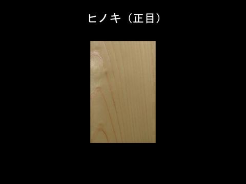 天然木シート ヒノキ(檜)