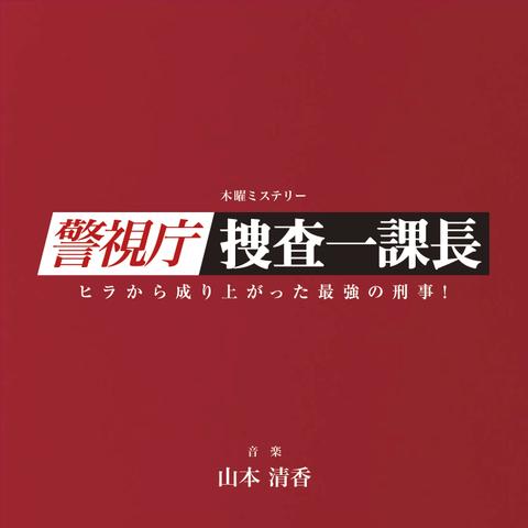 木曜ミステリー警視庁・捜査一課長オリジナルサウンドトラック