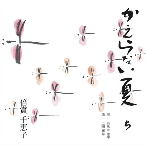 【倍賞千恵子】「かえらない夏」