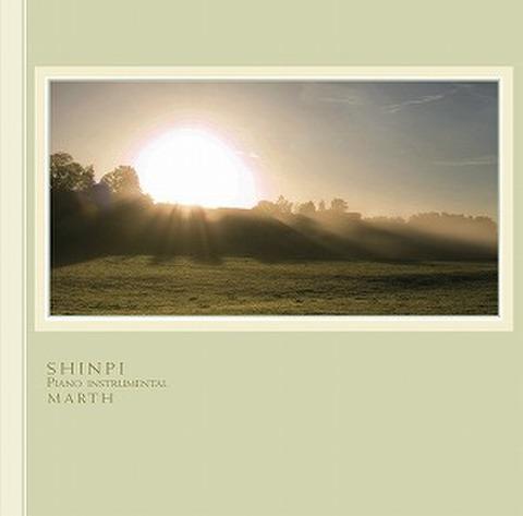 癒し系CD・ピアノインストゥルメンタル