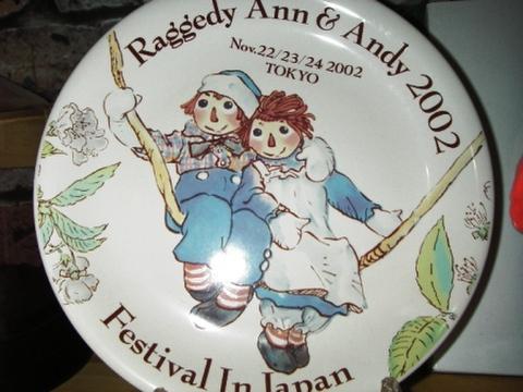 2002年ラガディフェスティバル記念プレート