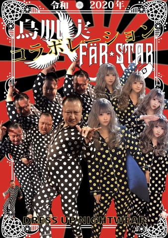 特典付きSALE対象外 鳥肌 実×FAR★STAR 菊紋パジャマ