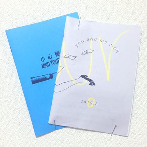 you and me zine #4