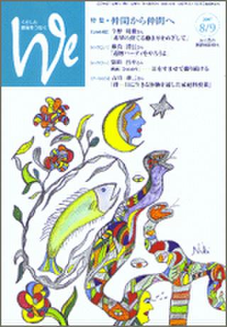 We149号(2007年8・9月号)