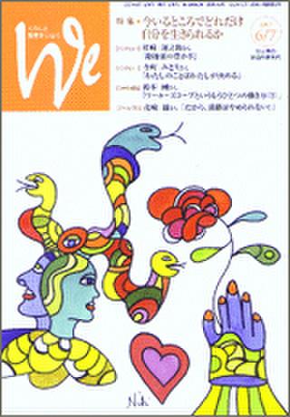 We148号(2007年6・7月号)
