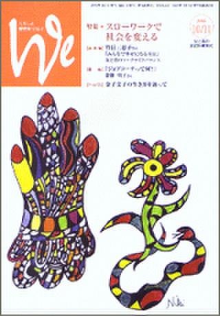 We144号(2006年10・11月号)