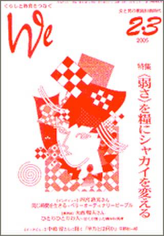 We140号(2006年2・3月号)