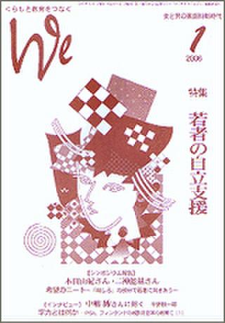 We139号(2006年1月号)