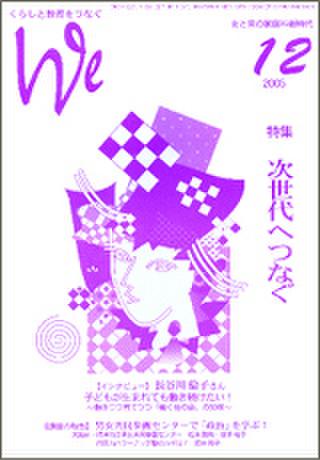 We138号(2005年12月号)