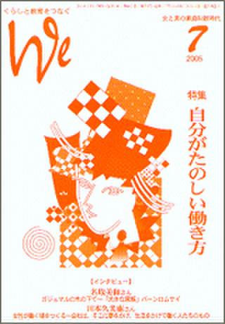 We134号(2005年7月号)