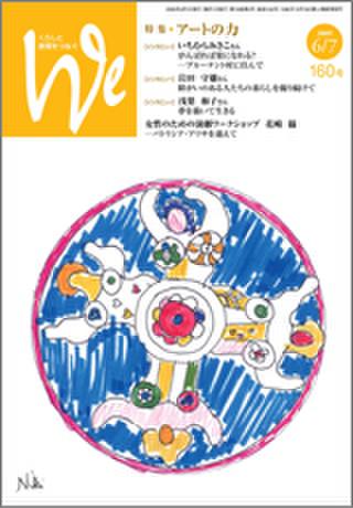 We160号(2009年6・7月号)