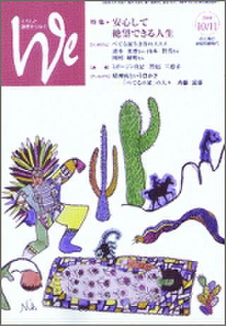 We156号(2008年10・11月号)