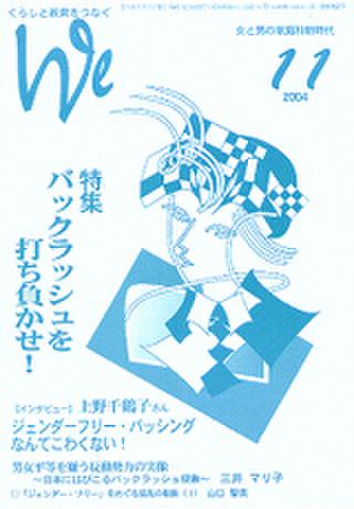 We127号(2004年11月号)