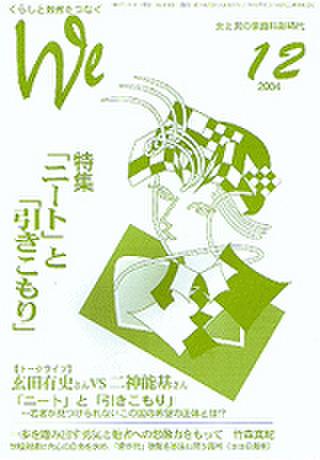 We128号(2004年12月号)