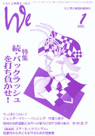 We129号(2005年1月号)