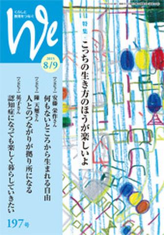We197号(2015年8・9月)