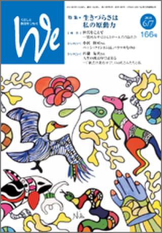 We166号(2010年6・7月号)