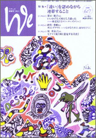 We154号(2008年6・7月号)
