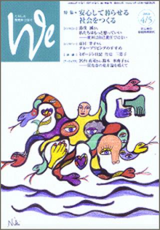 We153号(2008年4・5月号)