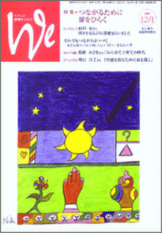 We151号(2007年12・1月号)