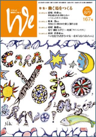 We167号(2010年8・9月号)