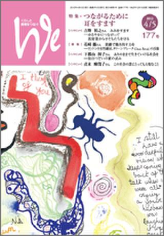 We177号(2012年4・5月号)