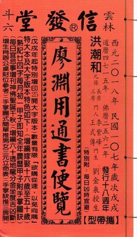 2018年度信撥堂廖淵用通書便覧(平本)