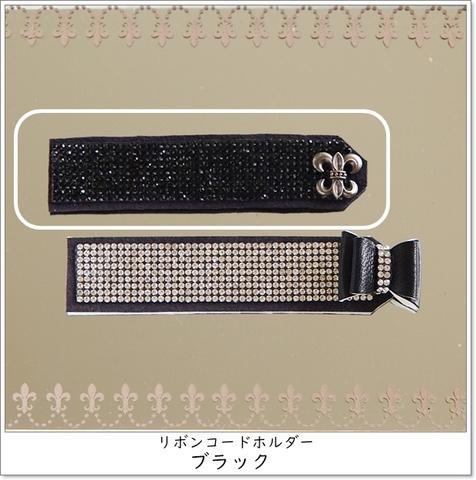 リボンコードホルダー・ブラック(黒×黒)送料込4,000円