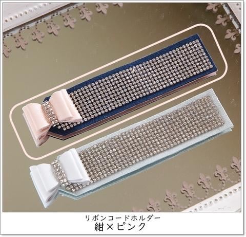リボンコードホルダー(紺×ピンク)送料込4,000円