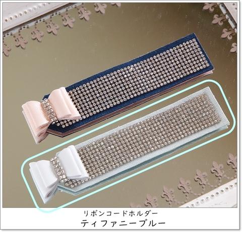 リボンコードホルダー(ティファニーブルー)送料込4,000円