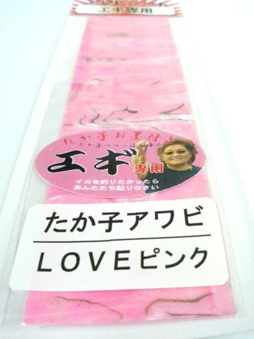 たか子アワビ  LOVEピンク