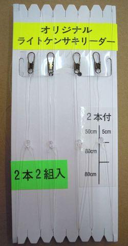 ライトケンサキ用イカリーダー枝針2本仕様