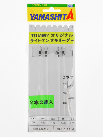TOMMYイカリーダー枝針2本仕様