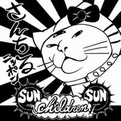 "Sun Children Sun - Demo EP (7"")"