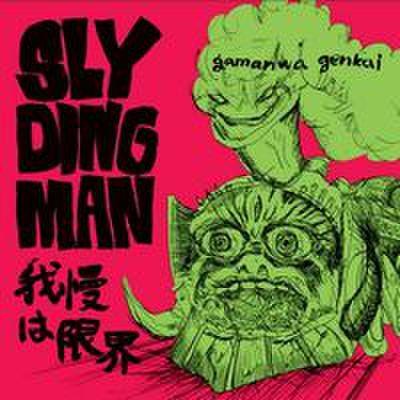 Skydingman - 我慢は限界 (CD)
