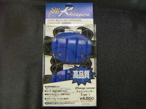 Kobapura チェンジセンサー type-A