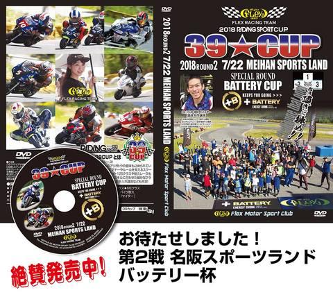 2018 39☆CUP第2戦DVD