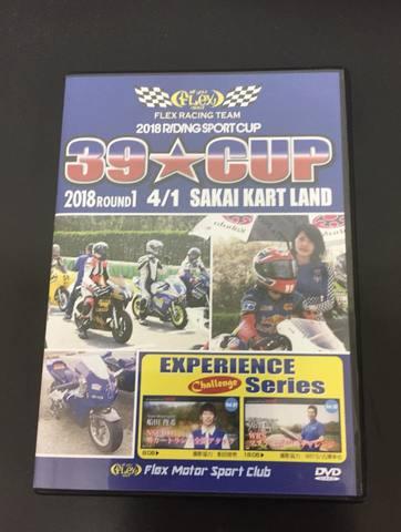 2018 39☆CUP第1戦DVD