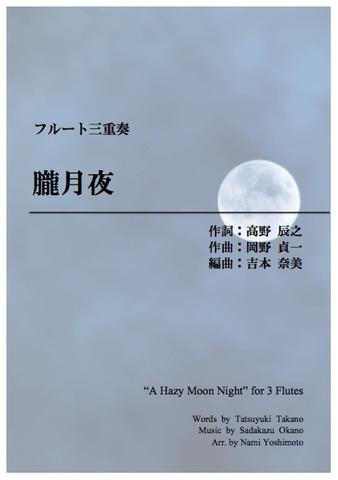 ③朧月夜/岡野貞一/フルート三重奏