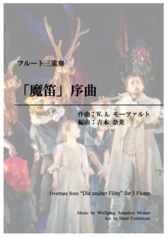 ③「魔笛」序曲/モーツァルト/フルート三重奏