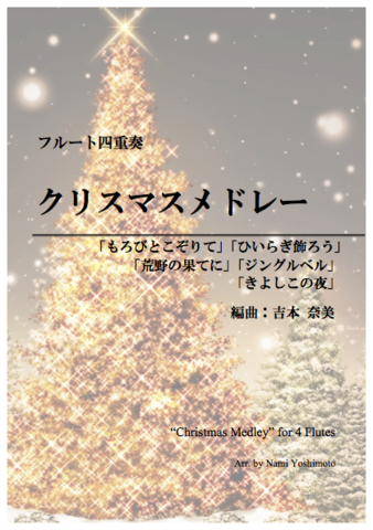 ④クリスマスメドレー/フルート四重奏